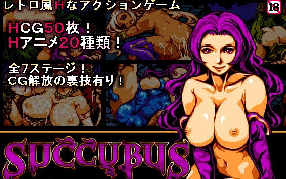 Succubus the six spells Ver.1.0