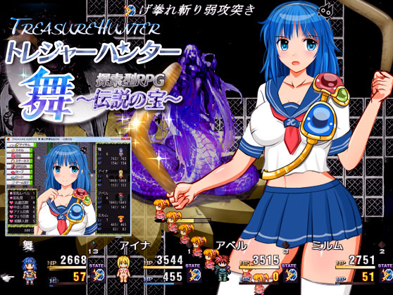 Treasure Hunter Mai (English)