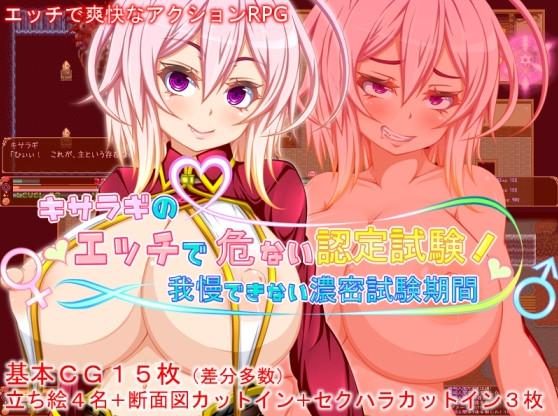 Kisaragi's Dangerously Erotic Certification Exam! - Resistance Is Futile