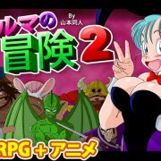 Bulma Adventure 2 (English)