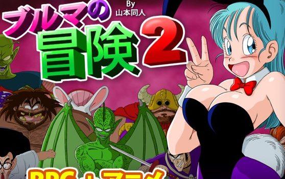 Bulma Adventure 2 (English)