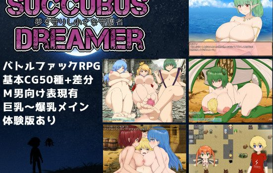SUCCUBUS DREAMER - Shi protect the dream small guardian