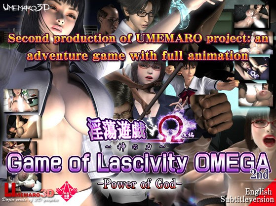 Game of Lascivity OMEGA (The Second Volume) Power of God