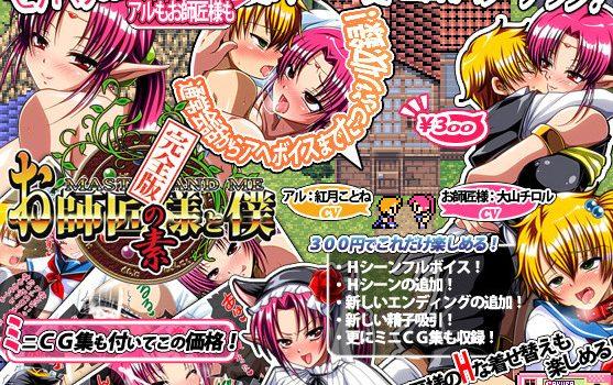 O shishou sama to boku - dokodemo sekuhara (hosi) one shota RPG
