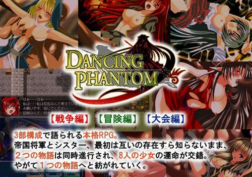 Dancing Phantom R