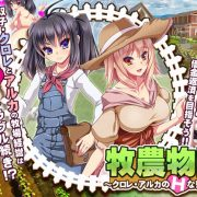 Dieselmine - Agriculture Story - Chlore & Alka's Erotic Struggles / Twins of the Pasture (Eng)