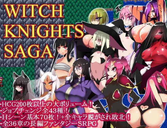Witch Knights Saga