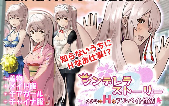 Cinderella Story - Kaguya's Sexy Part-Time Life