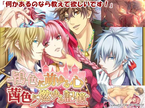 Crimson Memories (English)