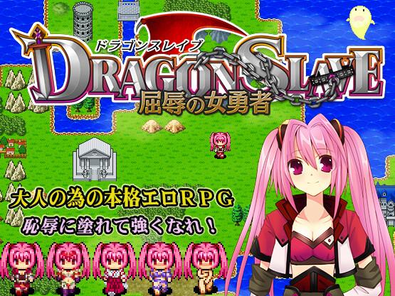 Dragon Slave - kutsujoku no onna yuusha