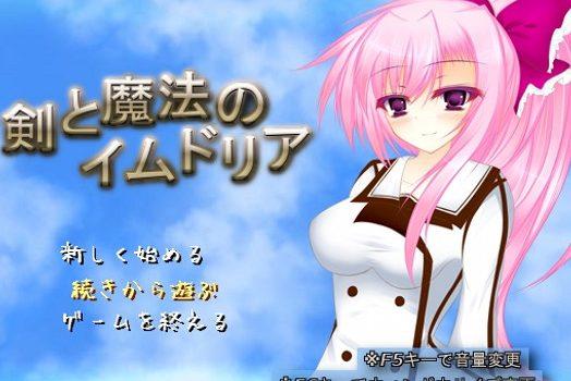Tsurugi to mahou no imudoria