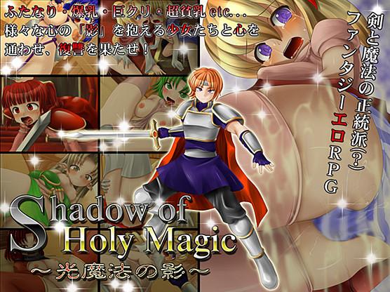 Shadow of Holy Magic / hikari mahou no kage