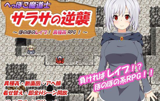 CodeRed - Heppoko madou samurai sarasa no gyakushuu - honobono reipu ! ishu kan RPG!