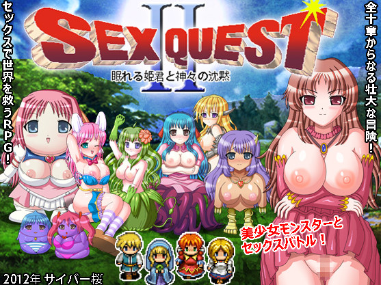 Sex Quest II -Sleeping Princess and Silence of the Gods