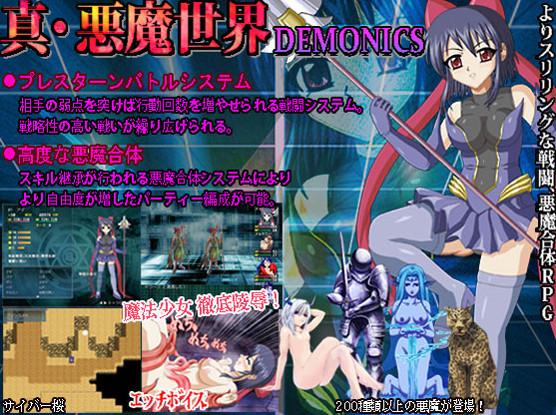 Shin Akuma Sekai Demonics