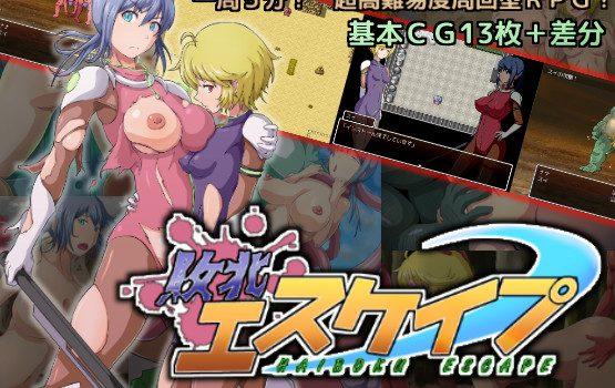 Haiboku esukeipu! / Defeat Escape!