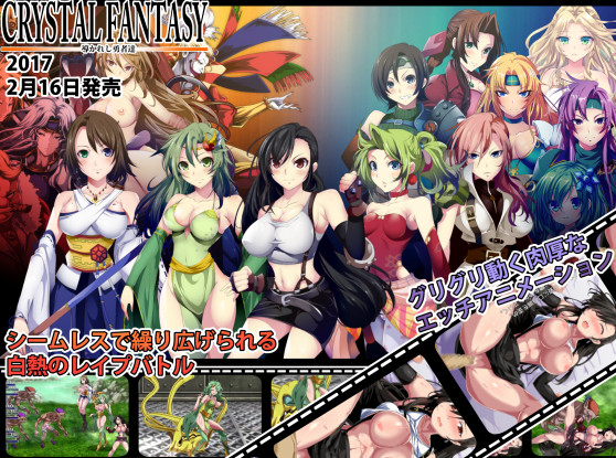 Crystal Fantasy - Chapters of the Chosen Braves (Eng)