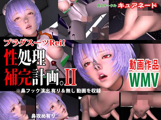 Evangelion - Plug Suit Rei! Sexual Interpolation (Part 1-2)