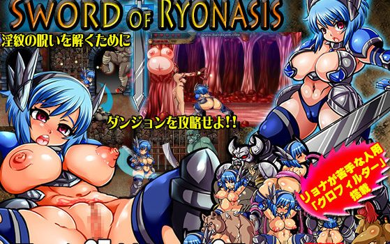 Sword Of Ryonasis -Kirsch In Lewd Labyrinth