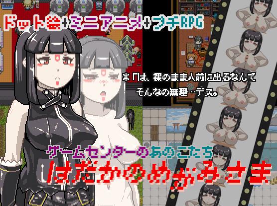 Hadaka no Megami-sama -Game Center no Anokotachi