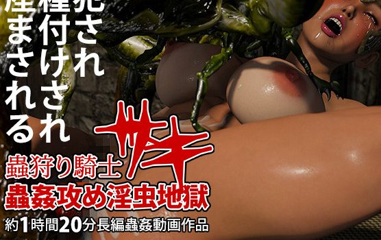 Insect Huntress Saki - Hell of Lewd Insects