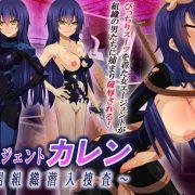 Yaminabedaiichikantai - Agent Karen -Undercover Investigation of an Evil Organization