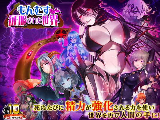 Monmusu Conquered World / Otaku's Fantasy 2