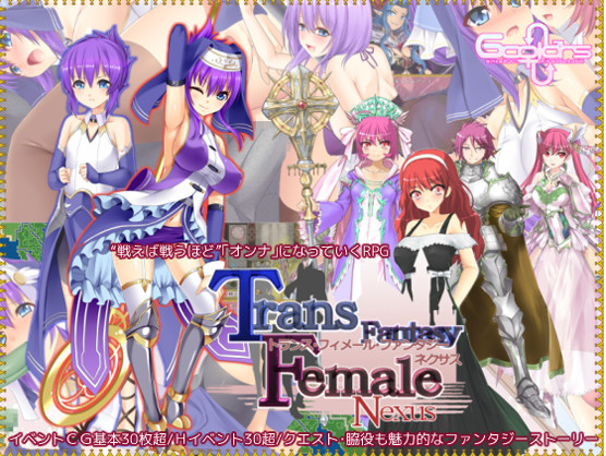 Trans Female Fantasy: Nexus