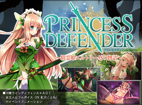 Princess Defender