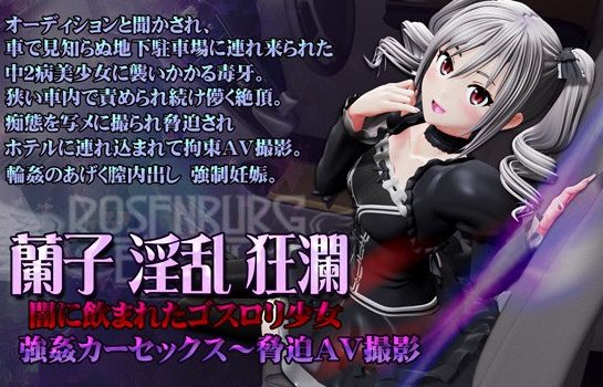 Ranko's Lewd Turmoil - Gothic Girl Swallowed by the Darkness