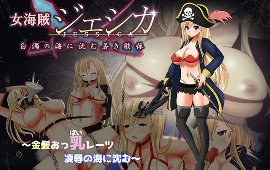 Lady Pirate Jessica - Submerged in a Sea of Cum (Eng)