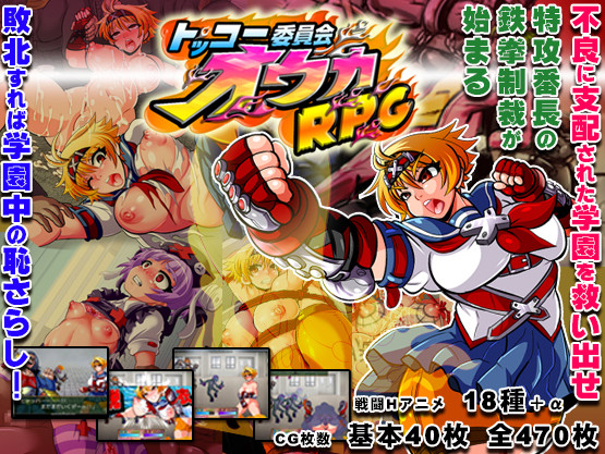 Kamikaze Kommittee Ouka RPG (Eng)