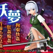 Kaede's Downfall – An Idol Sold – Nightmare in a Red Room