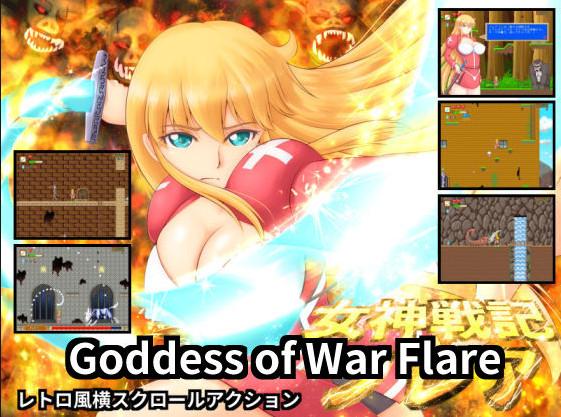 Goddess of War Flare (Eng)