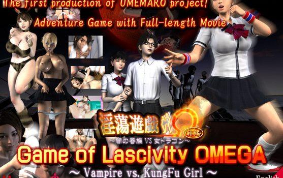 Game of Lascivity OMEGA -Vampire vs. KungFu Girl (Eng)