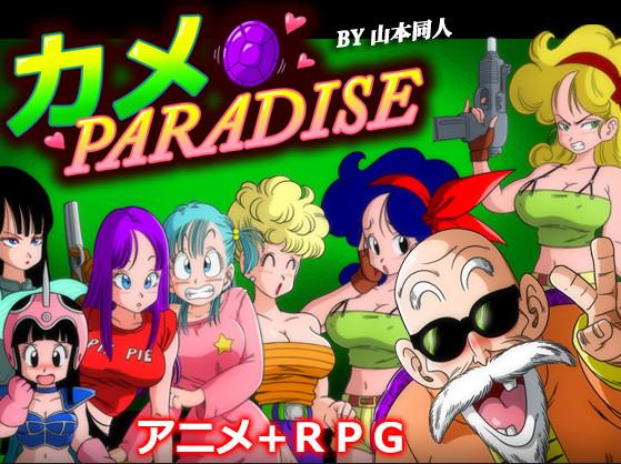 Kame Paradise (Eng)