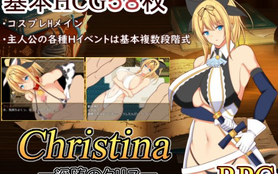 Christina – Chast of desolation