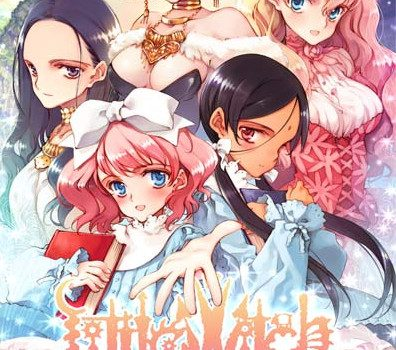 Girlish Grimoire Littlewitch Romanesque: Editio Perfecta (Eng)