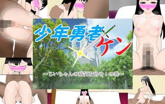 Shounen Yuusha Ken -Jiichan no Byouki o Naose! no Maki