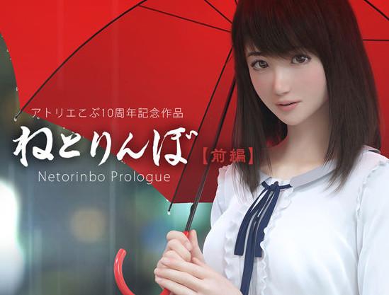Netorinbo Prologue