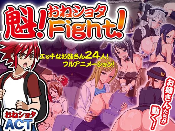 Sakigake! Fight!