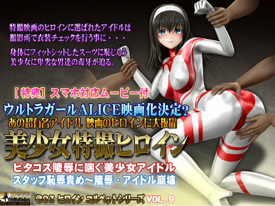 Tokusatsu Heroine – Beautiful Idol in Skintight Costume