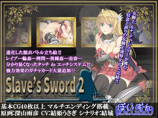 Slave's Sword 2 - Empire in Revolution (Eng)
