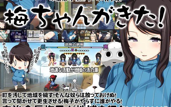 Ume-chan is Here! - Regional Development Survival RPG