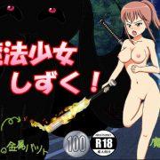Magic Girl Shizuku!