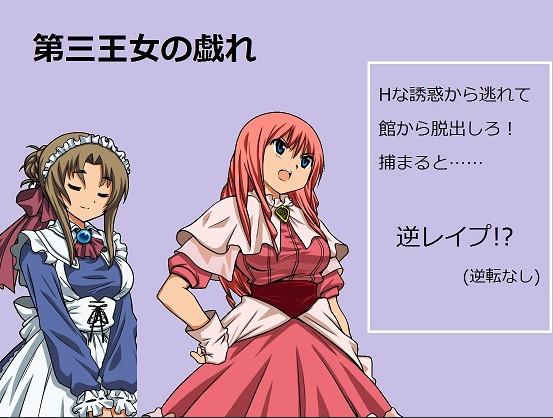 The Third Princess' Playing (Jap/Eng)