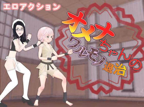 Omena-chan's defeat of warmono