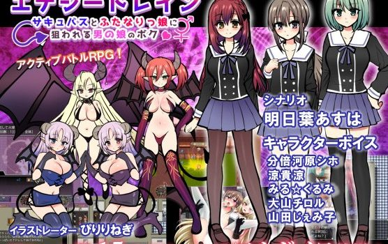 Ascot - Energy Drain - Otoko no Ko Targeted By Futanari Girls and Succubus (Eng)