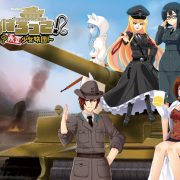 Barbarossa! -Susume Red Army Girls Brigade