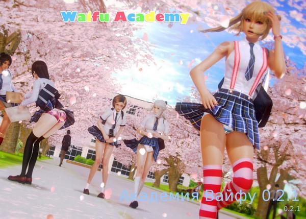 Waifu Academy (Update) Ver.0.7.0a